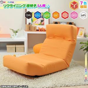 リクライング 座椅子 リビング チェア 座敷椅子 子供部屋 7段階リクライニング 座椅子 リクライニングチェア 3箇所可動|zak-kagu