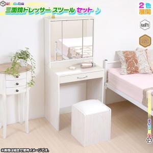 3面鏡 ドレッサー スツール セット 化粧台 椅子 お化粧台 鏡台 可動棚 コンセント口 2個付 引出し収納付|zak-kagu
