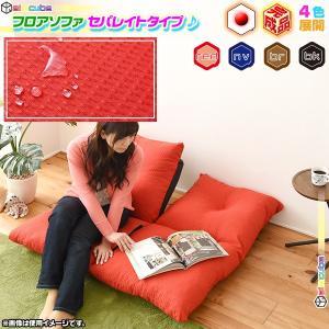 日本製 カウチソファ リクライニングソファ ジャンボソファ ラブソファ 簡易ベッド 2人用 座椅子 座いす 撥水加工生地|zak-kagu
