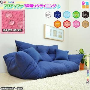 日本製 カウチソファ 2人用 リクライニングソファ ジャンボソファ クッションソファ ラブソファ 簡易ベッド クッション 2個付|zak-kagu