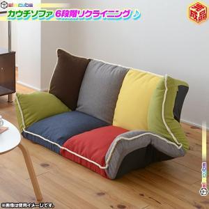 リクライニングソファ カウチソファ ラブソファ 6段階リクライニング ソファー リビング チェア 座椅子 簡易ベッド 2人用|zak-kagu