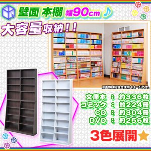 本棚 幅90cm コミックラック オープンラック 書棚 CDラック マンガ 文庫 収納 本 収納 壁面収納 可動棚付|zak-kagu