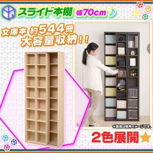 スライド 本棚 幅70cm 高さ179.5cm コミックラック CD DVD 収納 文庫本 収納棚 ブックラック 可動棚付|zak-kagu