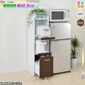 キッチン 隙間収納 幅32.5cm コンセント2口付 台所収納 キッチン収納 すきま収納 炊飯器 収納庫 スライドテーブル付|zak-kagu