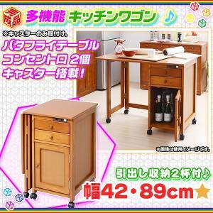 木製 キッチンワゴン コンセント口 2個付 バタフライテーブル 簡易デスク ワゴン 作業台 キャスター付 引出し収納2杯 搭載の写真