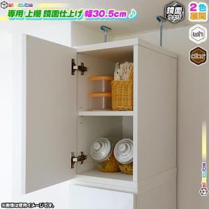 《 鏡面 上棚 幅30.5cm キッチンボード用 上置き棚 食器 収納棚 壁面収納 本棚 書棚 雑貨...
