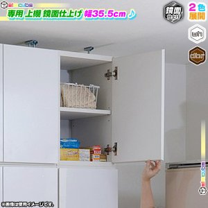 《 鏡面 上棚 幅35.5cm キッチンボード用 上置き棚 食器 収納棚 壁面収納 本棚 書棚 雑貨...