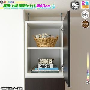 《 鏡面 上棚 幅40cm キッチンボード用 上置き棚 食器 収納棚 壁面収納 本棚 書棚 雑貨 収...