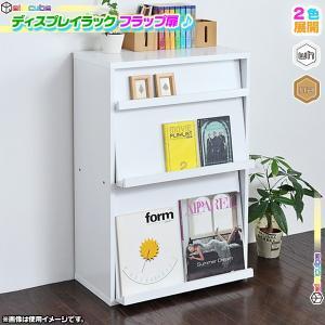 ディスプレイラック 幅60cm 本 雑誌 絵本 棚 壁面収納 収納ラック CD DVD ブルーレイ 収納棚 フラップ扉 zak-kagu