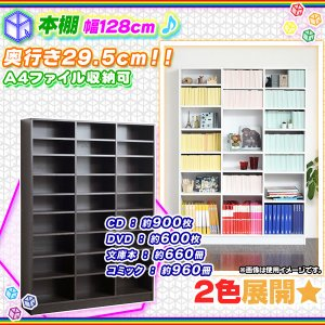 本棚 幅128cm 棚板 1cmピッチ 可動棚 ブックシェルフ 収納棚 コミックラック 文庫本 DVD ブルーレイ 収納 棚 壁面収納|zak-kagu