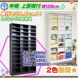 本棚 上棚付 幅128cm 突っ張り式 棚板 1cmピッチ ブックシェルフ コミックラック 文庫本 DVD ブルーレイ 収納 棚 壁面収納