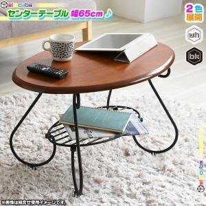 センターテーブル 幅65cm 棚付 楕円 テーブル かわいい アイアン レトロ調 スチール製 ローテーブル 軽量 アンティーク調 zak-kagu