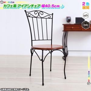 アイアン ダイニングチェア アンティーク調 椅子 おしゃれ スチール製 カフェ チェア イス ダイニング 座面 木製|zak-kagu