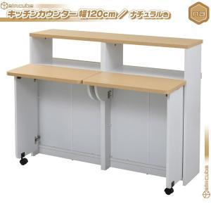 キッチンカウンター 幅120cm / ナチュラル色 間仕切り カウンター収納 アイランドカウンター 台所 カウンター バタフライ テーブル 搭載|zak-kagu