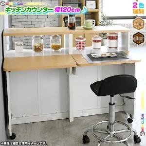 キッチンカウンター 幅120cm 間仕切り カウンター収納 アイランドカウンター 台所 カウンター バタフライ テーブル 搭載|zak-kagu