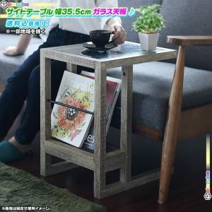 木製 サイドテーブル 幅35.5cm 棚付き 古材風 ガラス天板 耐荷重5kg シンプル フレーム木製 おしゃれ ガラスサイドテーブル 高さ53cm zak-kagu