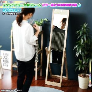 木製 スタンドミラー 鏡幅26.5cm 全体幅39.5cm 姿見 古材風 シンプルミラー 玄関ミラー フレーム木製 おしゃれ 木製ミラー ミラー高さ4段階調整可 zak-kagu