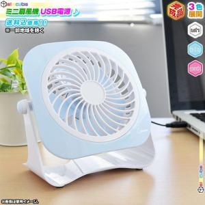 USB扇風機 ミニ扇風機 卓上扇風機 卓上ファン コンパクト 扇風機 静音 シンプルデザイン ミニファン 卓上 小型 扇風機 USB電源|zak-kagu