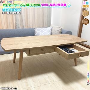 センターテーブル 引出し収納2杯付き 幅110cm 食卓 座卓 リビングテーブル シンプル おしゃれ テーブル 木目|zak-kagu