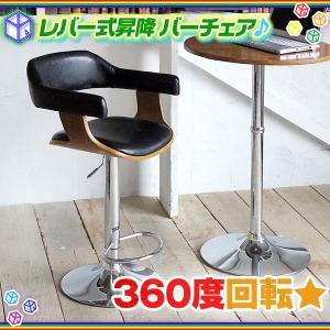 昇降 バーチェア 曲げ木 椅子 カウンターチェア 合成 レザー 座面 カフェチェア 360度回転 脚置きバー付 バイキャスト加工|zak-kagu