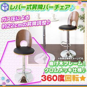 昇降 バーチェア 曲げ木 椅子 カウンターチェア 合成 レザー 座面 カフェチェア 360度回転 脚置きバー付 撥水性合成皮革|zak-kagu