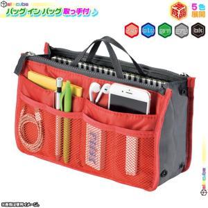 バッグ イン バッグ bag in bag カバン 中身 整理整頓 小物 小分け ポケット 多い インナーバッグ 取っ手付|zak-kagu