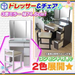 三面鏡付き ドレッサー 化粧台 チェア セット 幅74.6cm ミラー付 メイク台 椅子 ホワイト ダークブラウン zak-kagu
