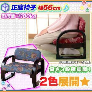 和風座椅子 アームレスト付 ローチェア 高齢者向け 正座椅子 老人用 座椅子 子供椅子 腰掛け 高さ調節3段階|zak-kagu
