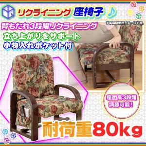 和風座椅子 アームレスト付 ローチェア 高齢者向け 正座椅子 老人用 座椅子 腰掛け コブラン柄 高さ調節3段階 zak-kagu