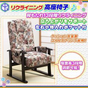 和風 座椅子 アームレスト付 高座椅子 高齢者向け 和室 チェア 老人用 座椅子 腰掛け リクライニングチェア 高さ調節3段階|zak-kagu