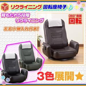 リクライング 座椅子 リビング チェア 座敷椅子 回転チェア 回転 座椅子  リクライニングチェア サイドポケット付|zak-kagu