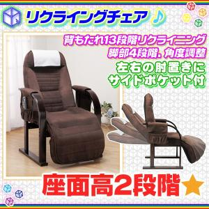リクライング 高座椅子 リビング チェア 座敷椅子 高さ調整チェア 2段階調整 座椅子 リクライニングチェア サイドポケット付|zak-kagu