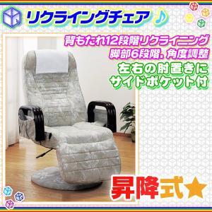リクライング 高座椅子 天然籐肘付 リビング チェア 回転チェア 回転 座椅子 リクライニングチェア 昇降チェア サイドポケット付 zak-kagu