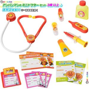 ミニドクターセット アンパンマン おもちゃ 聴診器 注射器 お薬 お医者さんセット おままごと お医者さんごっこ 女の子 3才以上|zak-kagu