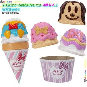 アイスクリーム おもちゃ ミニー & デイジー アイスクリーム屋さん ごっこ 遊び アイスクリームショップごっこ ままごと ミッキー型アイス 3才以上|zak-kagu