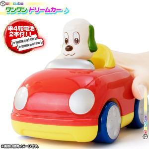 ワンワン ドリームカー 車型 おもちゃ わんわん 車 car ワンワン カー おもちゃ 幼児用 単4電池2本付|zak-kagu