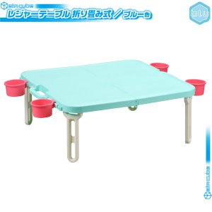かわいい レジャーテーブル / 青 (  ブルー  ) 簡易テーブル 折りたたみテーブル 日本製 折り畳みテーブル ゴミ袋掛けフック搭載 カップホルダー付|zak-kagu