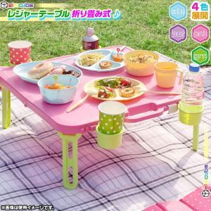 かわいい レジャーテーブル 簡易テーブル 折りたたみテーブル 日本製 折り畳みテーブル ゴミ袋掛けフック搭載 カップホルダー付|zak-kagu