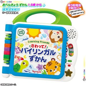 お勉強 ずかん 幼児向け えいご にほんご 楽しく 遊ぶ 学ぶ 幼児教育 指でタッチ 英語 日本語 おべんきょう 知育玩具 1.5才以上対象|zak-kagu
