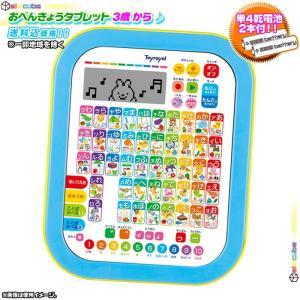 楽しい おべんきょうタブレット ひらがな カタカナ表 書き順表 付属 ことば 遊び 幼稚園 保育園 日本語 お勉強タブレット 3才以上対象|zak-kagu