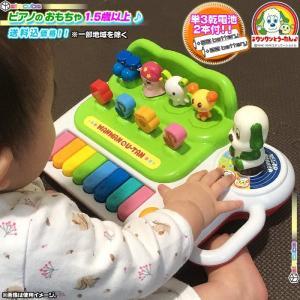 ピアノのおもちゃ 単三電池2本付 ピアノ 音楽 リズム おもちゃ 人気のキャラ ワンワン と うーたん の おもちゃ 1.5歳以上|zak-kagu