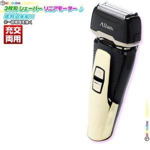 3枚刃 電気シェーバー 水洗いOK 高速 リニアモーター 電気髭剃り ひげ剃り ひげそり 電気カミソリ リニア シェーバー 風呂剃り USB充電|zak-kagu