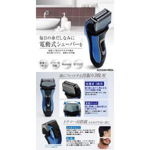 3枚刃 電気シェーバー 水洗いOK 電気髭剃り ひげ剃り ひげそり 電気カミソリ 3枚刃 トリマー刃搭載|zak-kagu|02