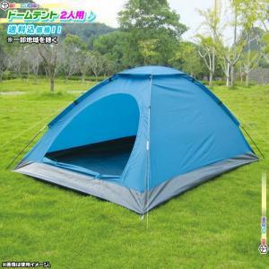 ドームテント 2人用 収納袋付 キャンプ テント コンパクト 災害 備え 軽量テント 撥水加工 ツーリングテント 夏 アウトドア 簡単組立|zak-kagu