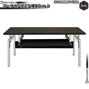 ローデスク 幅90cm /黒(ブラック) パソコンデスク ロータイプデスク PCデスク ワークデスク スライドテーブル付