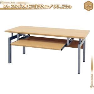 ローデスク 幅90cm / ナチュラル色 パソコンデスク ロータイプデスク PCデスク ワークデスク スライドテーブル付|zak-kagu