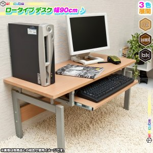 ローデスク 幅90cm パソコンデスク ロータイプデスク PCデスク ワークデスク スライドテーブル付|zak-kagu