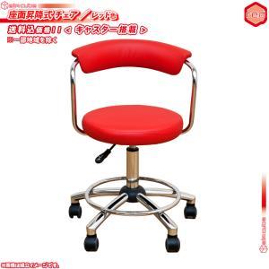 ガス圧昇降式 美容室チェア/赤(レッド) パソコンチェア キッチンチェア 回転チェア キャスター付|zak-kagu