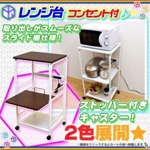 電子レンジ台 キャスター付 幅55cm キッチンカウンター キッチン収納 炊飯器収納 2口コンセント付|zak-kagu|02