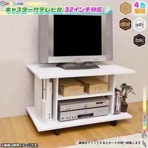 テレビ台 幅80cm テレビボード TV台 TVボード ローボード リビングボード キャスター付|zak-kagu